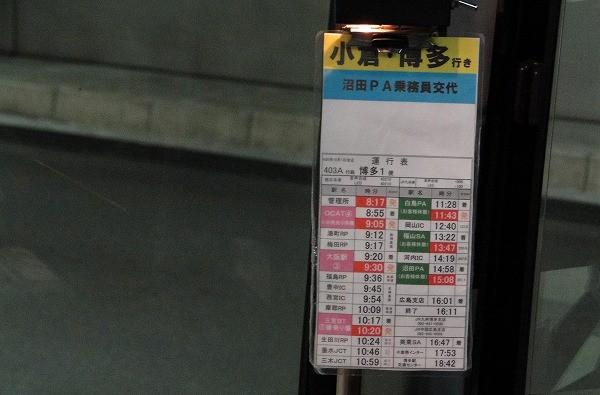 運転士の行路表