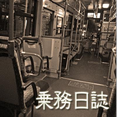 乗務日誌アイキャッチ