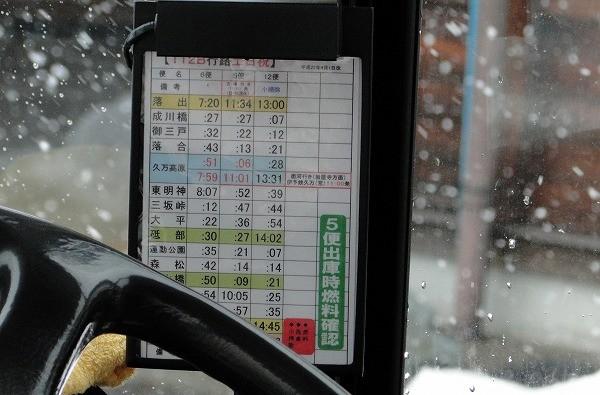 運転士の行路表(複数便タイプ)